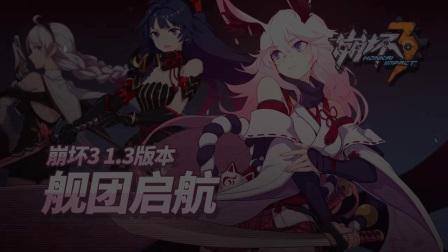崩坏3-1.3版本-【舰团开启】-哔哩哔哩游戏中心官方宣传片