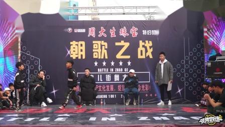 刘原豪(w)vs郝梦源-32进16-Breaking1on1-朝歌之战