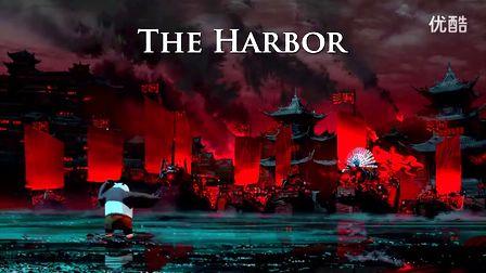 功夫熊猫2创作灵感场景介绍-The Harbor