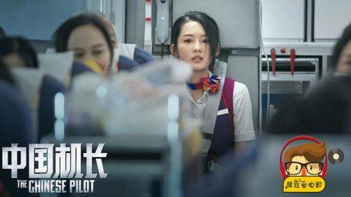 《中国机长》男友说想和我爸一起看,我缓缓打出一个?
