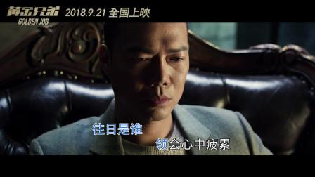 """《黄金兄弟》曝""""友情岁月""""MV,古惑仔五兄弟20年后重聚惹人泪目"""