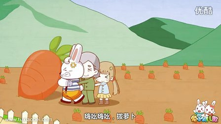 兔小贝儿歌《拔萝卜》