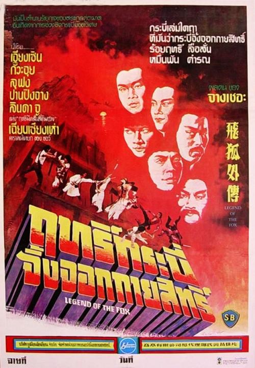 飞狐外传 1980版