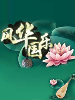 风华国乐[2019]海报剧照