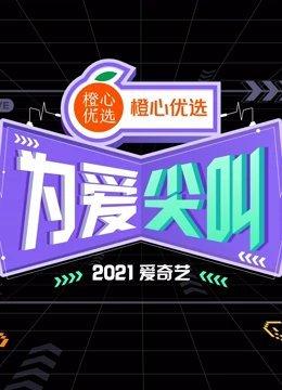 2021爱奇艺为爱尖叫晚会 普通话