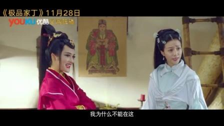 《极品家丁》争夫版片花11.28优酷全网独播