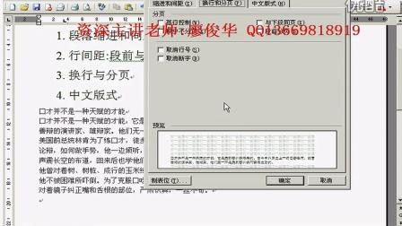 Word视频教程5 段落格式的设置