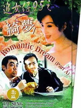 追女仔95(绮梦) 粤语版