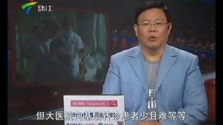 """(国语)社区580移动家庭医生平台助力""""首诊在基层""""——广东电视台今日关注"""