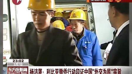 杨洁篪:习近平副主席将在适当时候访美110307东方夜新闻