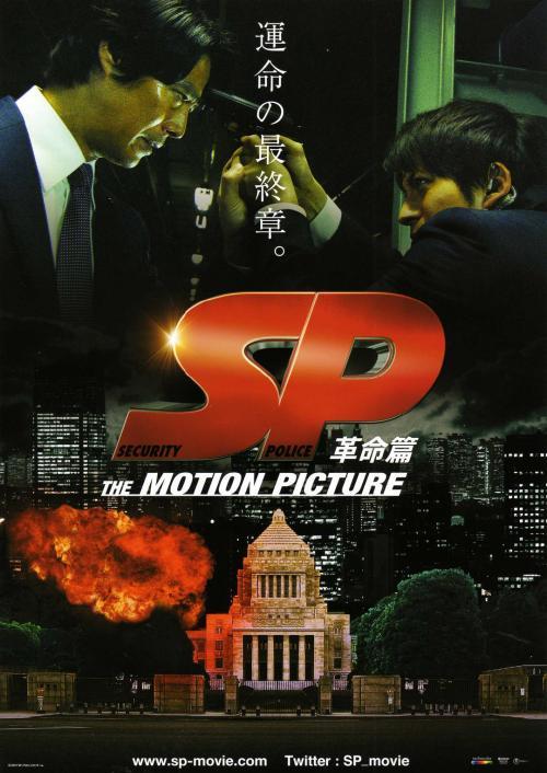 SP 要人警护官(革命篇)