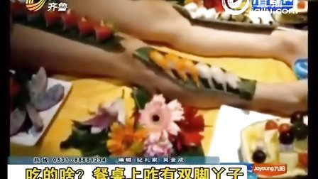 """(金沙国际)实拍:料理店翻版""""女体盛""""惹争议"""