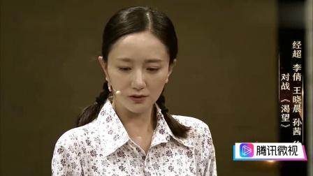 我就是演员:经超竟把孩子送给同学,李倩怒吼要把孩子接回来!