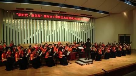 瑶族舞曲 湖南女子学院民族乐团