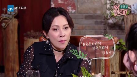 女人有话说第一季刘嘉玲为奚梦瑶解惑