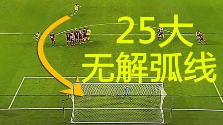 足坛25大无解弧线任意球: 梅西、内马尔、C罗、伊布均在列