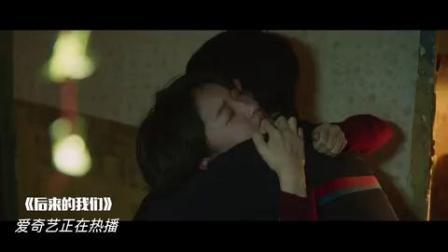 后来的我们(片段)见清小晓新年一吻定情
