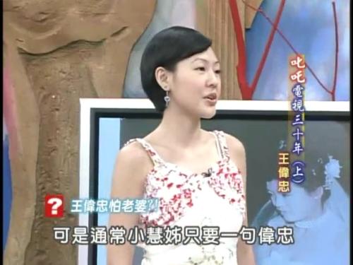 《康熙来了 2004》-20040824期精彩看点 王伟忠与老婆谈八年 出轨数惊旁人