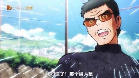 队长小翼(足球小将)日文版 第 2 集 接住,这是职业选手的神助攻