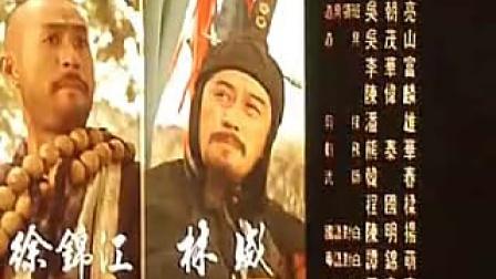 《水浒传之英雄本色》大结局'逼上梁山'片尾曲