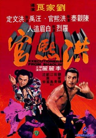 洪熙官 1977版