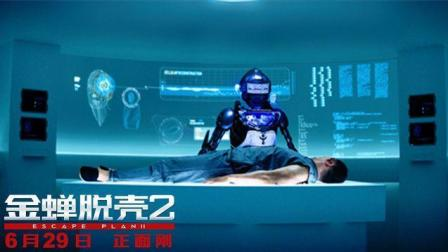 《金蝉脱壳2》揭露机器人伽利略是如何诞生的,监狱反派大BOSS首露真容