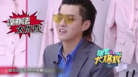 下一站传奇:首播选手在吴亦凡面前唱《上瘾》网友:胆子真大