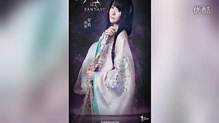 《幻城》首曝人物海报[高清]