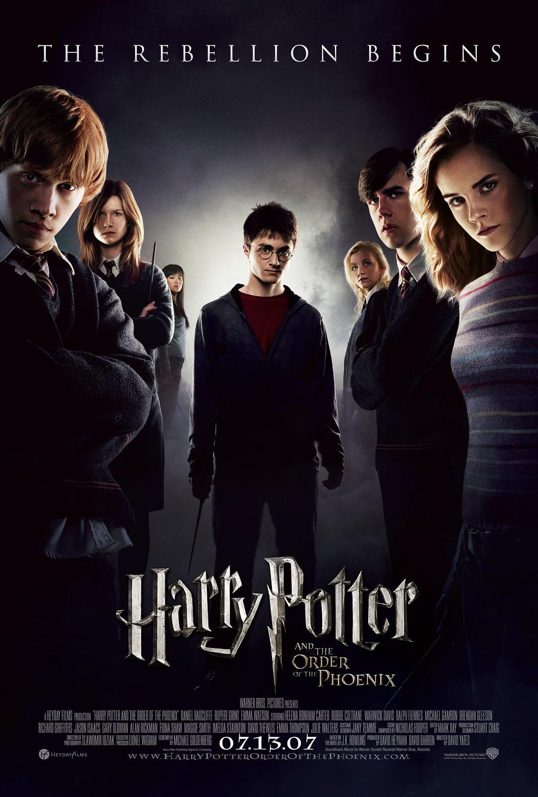 哈利·波特5(凤凰社)