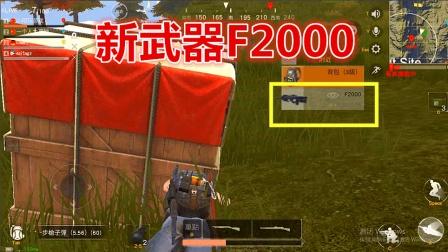 荒野行动:新武器F2000威力有多大?国服主播为了它冒死捡空投!