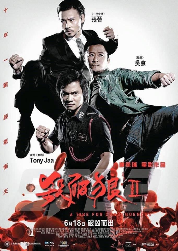 杀破狼电影_杀破狼2-电影-高清在线观看-百度视频