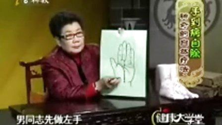 健康大学堂-杨奕-糖尿病
