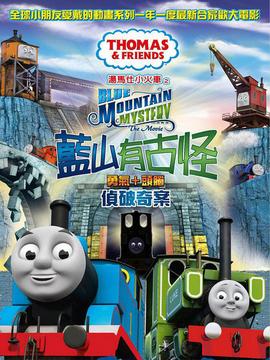 汤玛士小火车 电影版