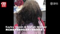 """视频:面对""""史上最乱""""的头发 两位发型师奋战13小时才搞定"""