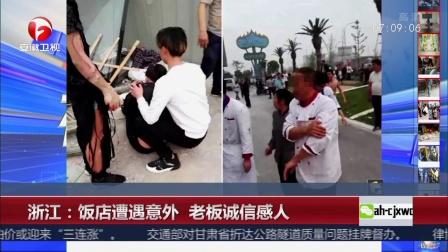 超级新闻场20180427浙江 饭店遭遇意外 老板诚信感人 高清