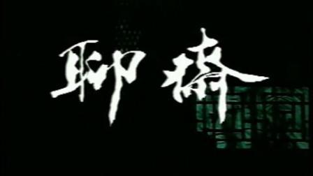 电视剧聊斋86版片头曲