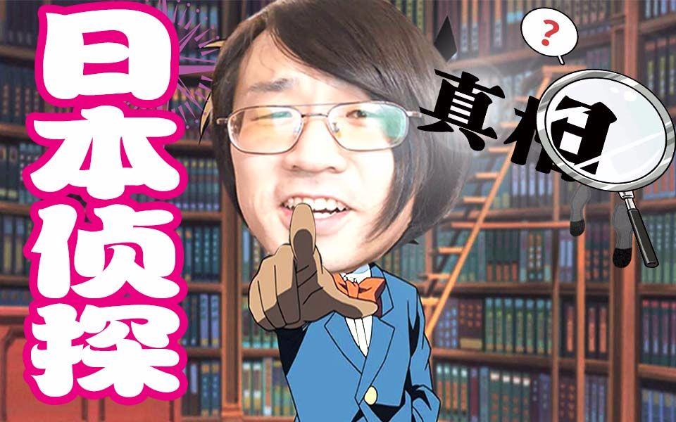 日本有侦探学校!?柯南那样的日本侦探工作还是这么牛B!【绅士一分钟】
