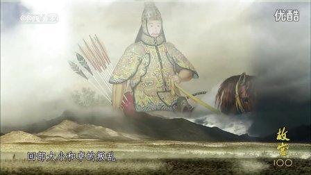 故宫100 83翠玉江山
