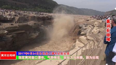 黄河在咆哮——金秋壮观壶口瀑布览胜实录