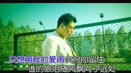 王强《不想让你哭》