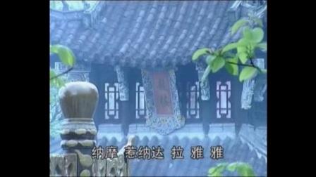 佛教静心曲 —— 之《梵唱藏传大悲咒》- 唯美音质