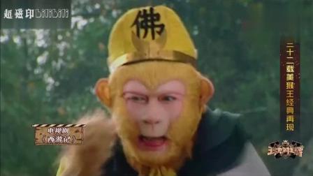 《王牌对王牌第3季》美猴王重出江湖!
