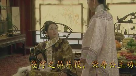 苍穹之昴片段, 荣寿公主劝和慈禧与光绪, 会说话