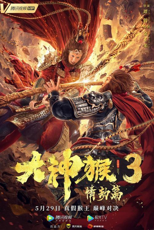 大神猴3(情劫篇)