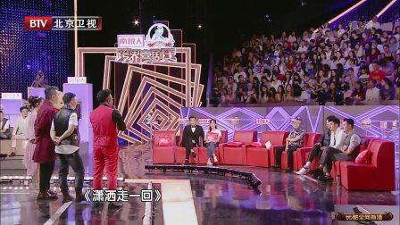 跨界喜剧王第三季沙宝亮唱错歌曲张晨光演唱《潇洒走一回》