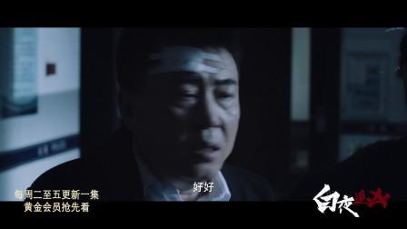 《白夜追凶》14集预告片