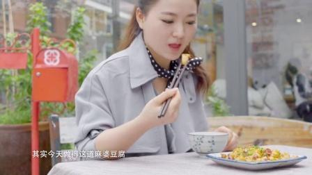吃货妹纸的家乡味道 精益求精的麻婆豆腐 【小食光】