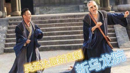 吴孟达与宋小宝最新喜剧《新乌龙院之笑闹江湖》演员阵容值得一看!