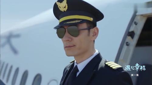 《遇见幸福》-第1集精彩看点 飞机遇到雷电天气,司机长安全着陆
