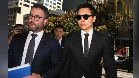 澳洲涉性侵案正式庭审:高云翔、王晶均不认罪